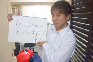 nakazato_prof